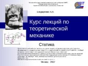 Курс лекций по теоретической механике Статика. Бондаренко А.