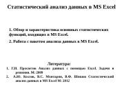 Презентация Статистический анализ данных в MS Excel