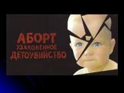 Презентация статистика абортов