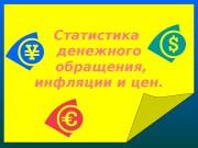 Презентация Статистика денежного обращения и кредита Азизян Георгий