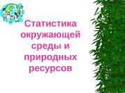 Презентация Статистика окружающей среды и природных ресурсов Азизян Георгий