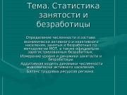 Презентация Статистика занятости и безработицы Азизян Георгий