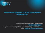 Презентация СТБ new