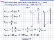 Найдите объем параллелепипеда ABCDA 1 B 1 C