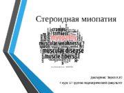 Стероидная миопатия докладчик: Зиров К. Ю 4 курс