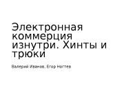 Электронная коммерция изнутри. Хинты и трюки Валерий Иванов,