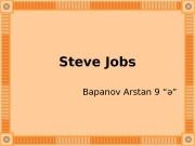 """Steve Jobs Bapanov Arstan 9 """"ә""""  Steve"""