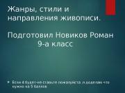 Презентация Стили и направления в живописи . Новиков 9-а