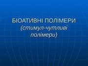 БІОАТИВНІ ПОЛІМЕРИ (стимул-чутливі полімери)  lecture 4