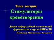 Тема лекции: Стимуляторы кроветворения Доцент кафедры общей и
