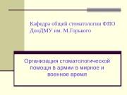 Кафедра общей стоматологии ФПО Дон. ДМУ им. М.