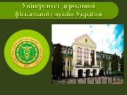 Університет державної фіскальної служби України  Університет державної