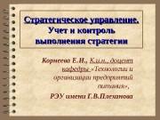 Презентация Стр. учет и контроль
