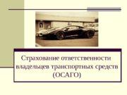 Страхование ответственности  владельцев транспортных средств (ОСАГО)