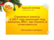 Единый семинар 14 декабря 2016 года Страховые взносы