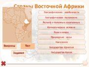 Передельская Т. В. учитель географии МОУ СОШ №