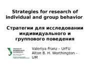 Strategies for research of individual and group behavior