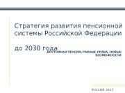 Стратегия развития пенсионной системы Российской Федерации до 2030