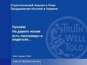 Презентация Стратегия Hyundai final last