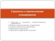 Презентация Стратегия и стратегическое планирование
