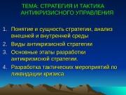 Презентация СТРАТЕГИЯ И ТАКТИКА АНТИКРИЗИСНОГО УПРАВЛЕНИЯ