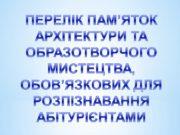 Стародавня історія України 1. Браслет із менандровим орнаментом.