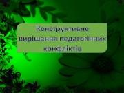 Презентация Стрес і педагогічна взамодія. Омельченко Л.А