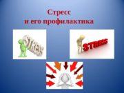 Стресс и его профилактика  Стресс В 1936