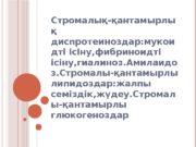 Стромалық-қантамырлы қ диспротеиноздар: мукои дті ісіну, фибриноидті ісіну,