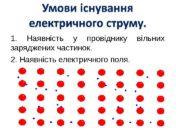 1.  Наявність у провіднику вільних заряджених частинок.