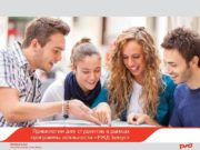 Привилегии для студентов в рамках программы лояльности «РЖД