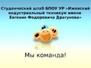 Студенческий штаб БПОУ УР «Ижевский индустриальный техникум имени