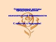 Презентация СТУДЕНТЫпрофилактика абортов