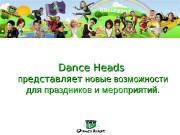 Презентация студии Dance Heads