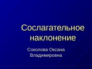 Презентация subjunctive mood
