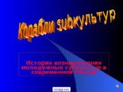 История возникновения молодёжных субкультур в современной России 900