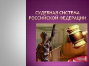 Конституционный Суд РФ- судебный орган конституционного контроля,