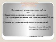 Министерство образования Красноярского края краевое государственное бюджетное профессиональное