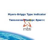 Myers-Briggs Type Indicator Типология Майерс Бриггс  MBTI