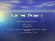 Summer Dreams   Солнечном берег, 300 м