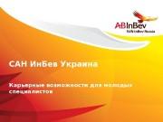 ©Anheuser-Busch In. Bev. САН Ин. Бев Украина Карьерные