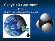 Супутній нафтовий газ. Підготував: Перхун Владислав  Загальний