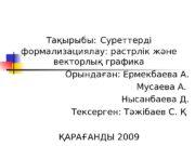 Тақырыбы:  Суреттерді формализациялау: растрлік және векторлық графика