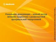 Презентация Сургут final