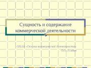 Сущность и содержание коммерческой деятельности ОП. 01 «Основы