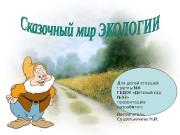 Презентация Сушильникова Н.И. Экологическая сказка