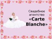 Презентация Свадебное агентство Carte Blanche