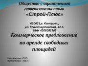 Коммерческое предложение по аренде свободных площадей Подготовлено: ООО