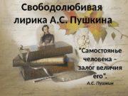 """Свободолюбивая лирика А. С. Пушкина """" Самостоянье человека"""