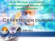 L/O/G/O Қ. А. Яссауи атындағы халықаралық қазақ-түрік университеті